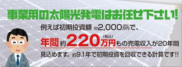 事業用の太陽光発電はお任せ下さい!